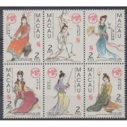 Macao - 1999 - Nb 936/941 - Literature - Costumes - Uniforms - Fashion