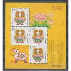 China - 2015 - Nb F5195 - Horoscope