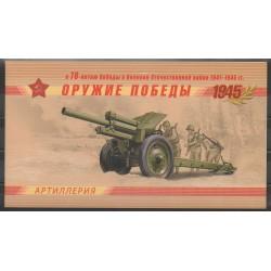 Russie - 2014 - No C7483 - Seconde Guerre Mondiale