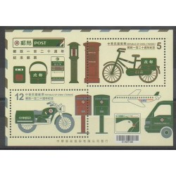 Formose (Taïwan) - 2016 - No BF200 - Service postal