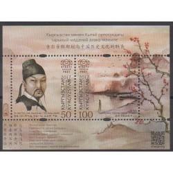 Kyrgyzstan (Express post) - 2017 - Nb BF15 - Literature