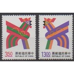 Formose (Taïwan) - 1992 - No 2028/2029 - Horoscope