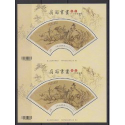 Formose (Taïwan) - 2016 - No BF210 - Peinture