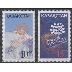 Kazakhstan - 1994 - Nb 33/34 - Music