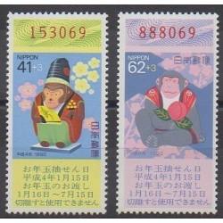 Japon - 1991 - No 1969/1970