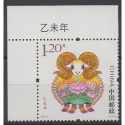 China - 2015 - Nb 5195 - Horoscope