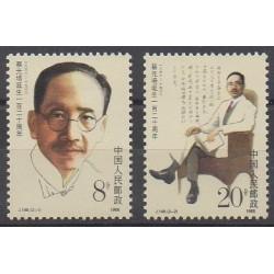 Chine - 1988 - No 2865/2866 - Célébrités