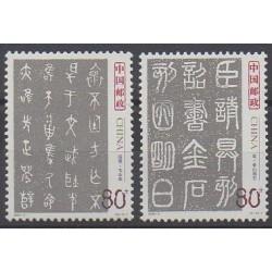 China - 2003 - Nb 4063/4064