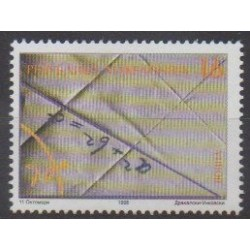 Macedonia - 1998 - Nb 113 - Science