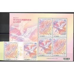 Formose (Taïwan) - 2015- No 3713/3714 - BF 191 - Exposition